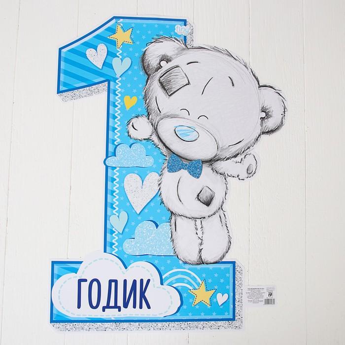 Картинка на годик малышу