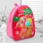 """Рюкзак детский """"Сладкого Нового года!"""", 21 х 25 см"""