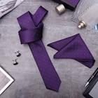 """Набор мужской """"Элит"""" галстук 145*5см самовяз, платок, запонки, квадрат, цвет фиолетовый"""