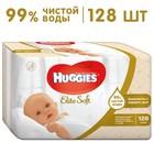Влажные салфетки Huggies Elite Soft, (64x2) 128 шт.