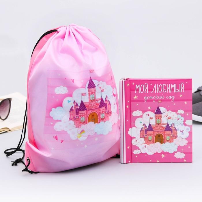 """Подарочный набор """"Выпускнице детского сада"""": мешок для обуви и фотоальбом"""