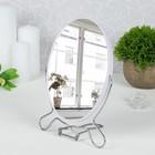 Зеркало складное-подвесное, овальное, двустороннее, с увеличением, цвет белый