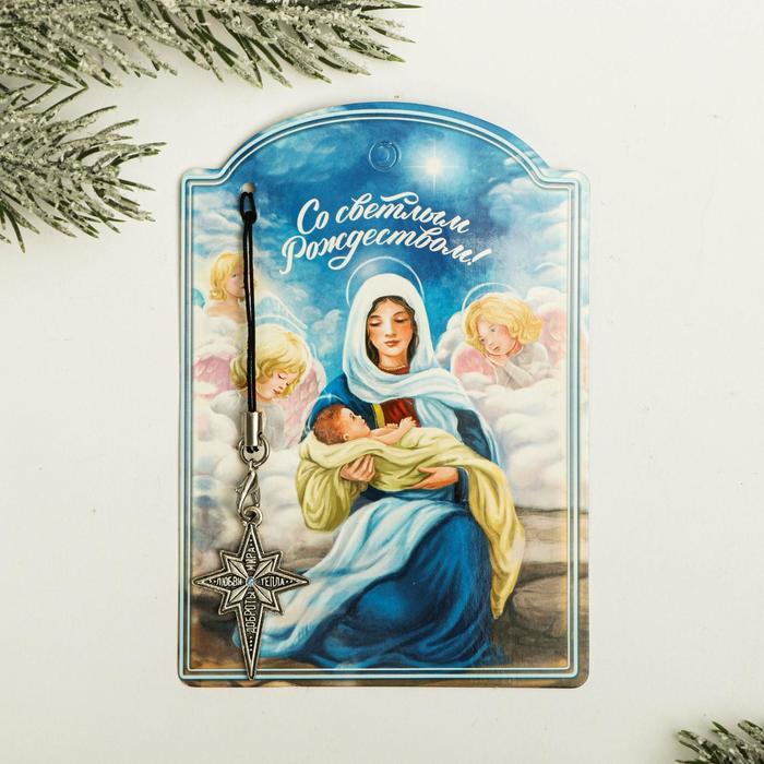 Открытка с подвеской «Мария с младенцем»