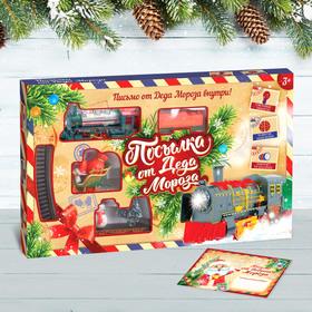 Железная дорога «Посылка от Деда Мороза», работает от батареек