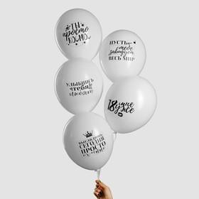 "Balloon 12"" ""Praise,"" set 15 PCs, MIX"