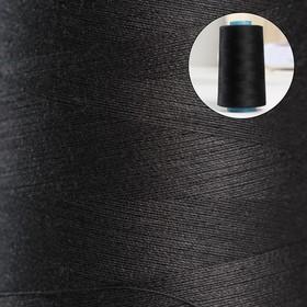 Нитки 50/2, 4572 м, цвет чёрный