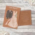 Открытка поздравительная «С Днем Свадьбы!», 12 × 18 см