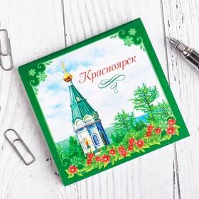 "Notepad ""Krasnoyarsk"", 16 sheets"