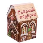Складная коробка «Сладкий подарок», 16.5 × 26 × 16.5 см
