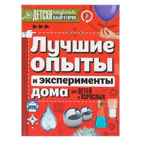 «Лучшие опыты и эксперименты дома для детей и взрослых», Аниашвили К. С., Вайткене Л. Д., Талер М. В.