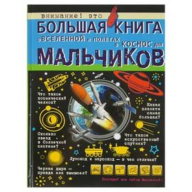 «Большая книга о Вселенной и полётах в космос для мальчиков», Ликсо В. В., Кошевар Д. В., Филиппова М. Д.