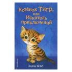 Котёнок Тигр, или Искатель приключений. Вебб Х. - фото 549931