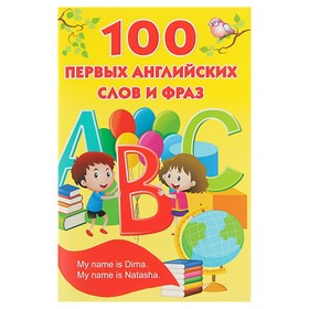 100 first English words and phrases. Dmitrieva V.G.
