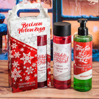 """Подарочный набор """"Весёлого Нового года"""": шампунь и гель для душа"""