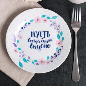 Тарелка «Пусть всегда будет вкусно», Ø 18 см
