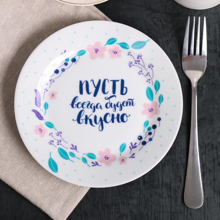Тарелка «Пусть всегда будет вкусно», Ø 18 см - фото 798035367