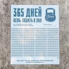 """Планинг """"365 дней"""", 22 х 18 см"""