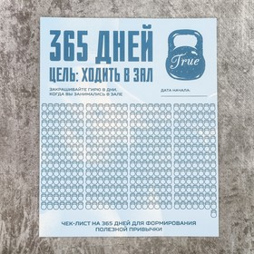 Планинг «365 дней», 18 × 22 см