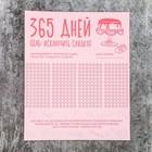 """Планинг """"365 дней без сладкого"""", 22 х 18 см"""