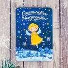 Магнит картон с УФ-лакировкой «Счастливого Рождества», 8 х 5,5 см
