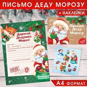 Письмо Деду Морозу с наклейками «Приятных сюрпризов», 22 х 15,3 см