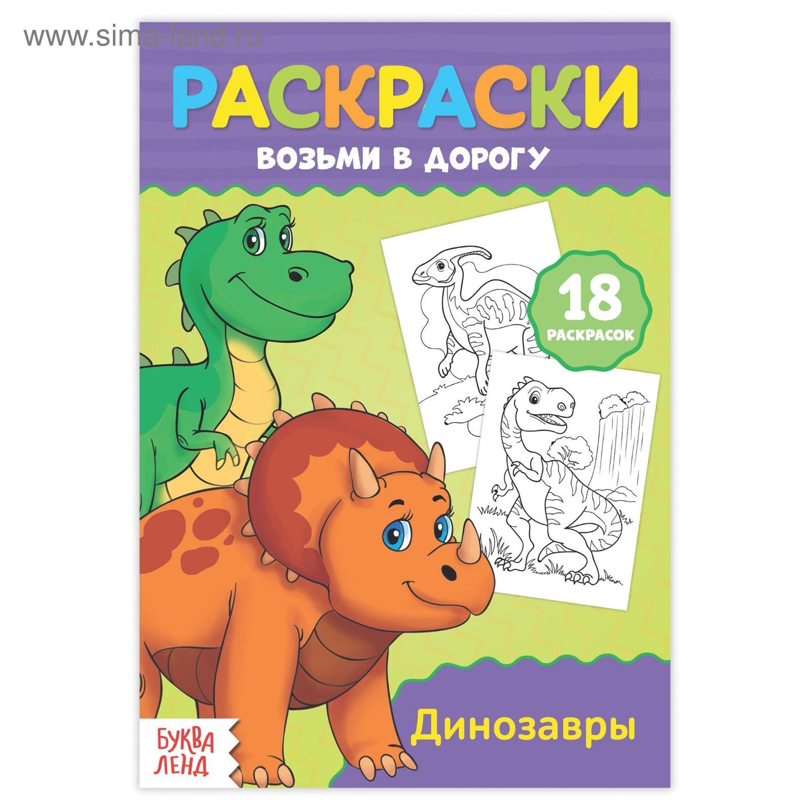 Раскраска в дорогу «Динозавры» (3798250) - Купить по цене ...