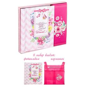 """Подарочный набор """"Любимая дочка"""": фотоальбом на 10 магнитных листов и кармашек для хранения на лентах на 2 отделения"""