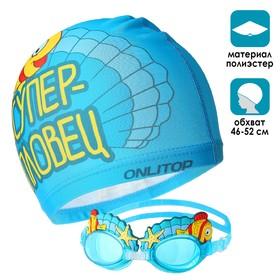 Набор для плавания «Ракушки», очки + шапочка