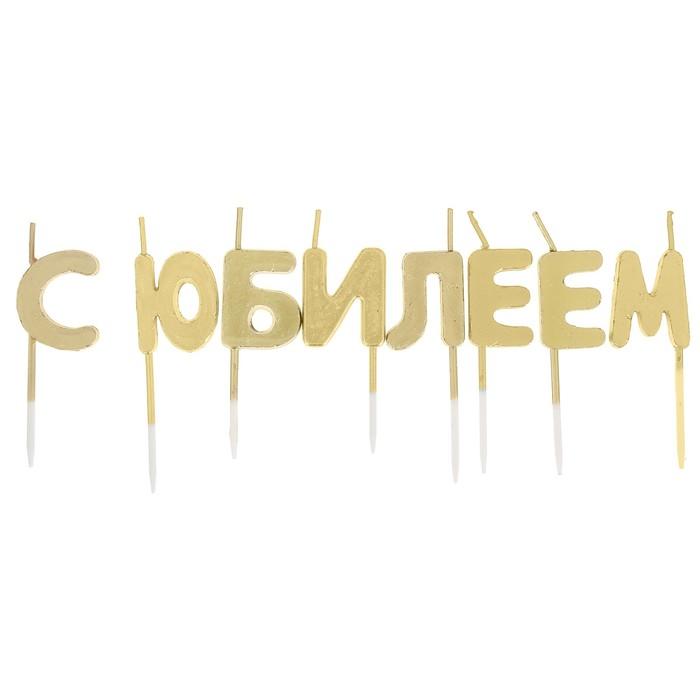 """Набор свечей """" С Юбилеем"""", золото, 14.5 х 17.5 см - фото 191762119"""