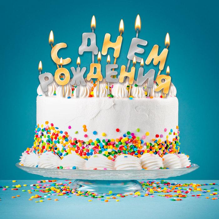 "Набор свечей "" С днем рождения"" золото, серебро, 14.5 х 17.5 см - фото 190573717"