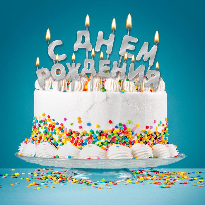 """Набор свечей """" С днем рождения"""", серебро, 14.5 х 17.5 см - фото 186604661"""