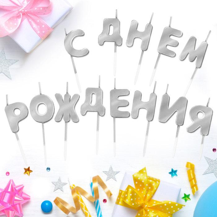 """Набор свечей """" С днем рождения"""", серебро, 14.5 х 17.5 см - фото 35609776"""