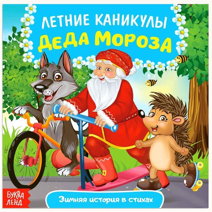 """Сказка в стихах """"Летние каникулы Деда Мороза"""""""