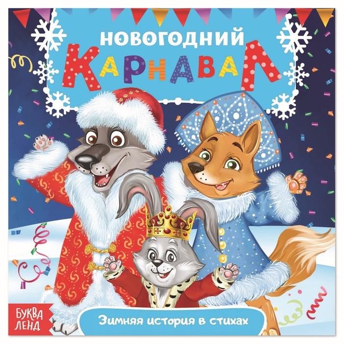"Сказка в стихах ""Новогодний карнавал"""