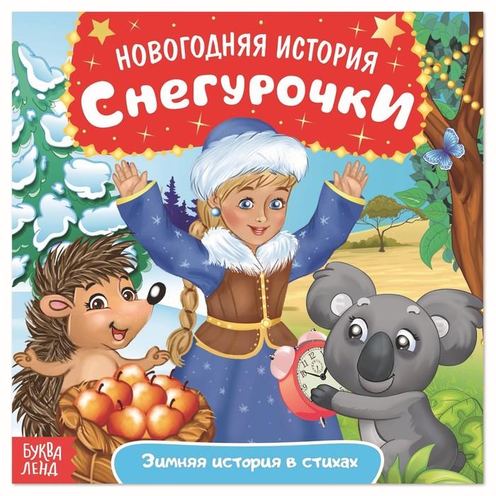 """Сказка в стихах """"Новогодняя история Снегурочки"""""""
