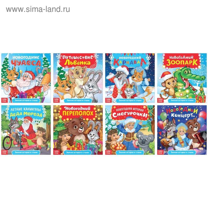 """Набор сказок в стихах """"Новогодние истории"""", 8 шт"""
