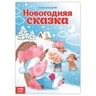 """Стихи для малышей """"Новогодняя сказка"""""""