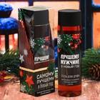 """Подарочный гель для душа """"Самому лучшему в Новый год!"""" с ароматом горячего шоколада, 250 мл"""