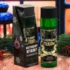 """Подарочный гель для душа """"Настоящему мужику на Новый год"""" с ароматом яблока с корицей, 250 мл"""