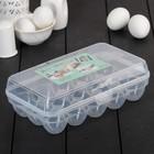 Контейнер для хранения яиц, 15 ячеек