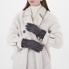Перчатки женские, безразмерные, для сенсорных экранов, с утеплителем, цвет серый