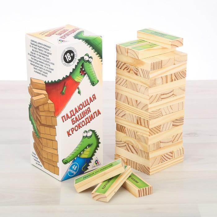 Падающая башня «Крокодил», 48 брусков