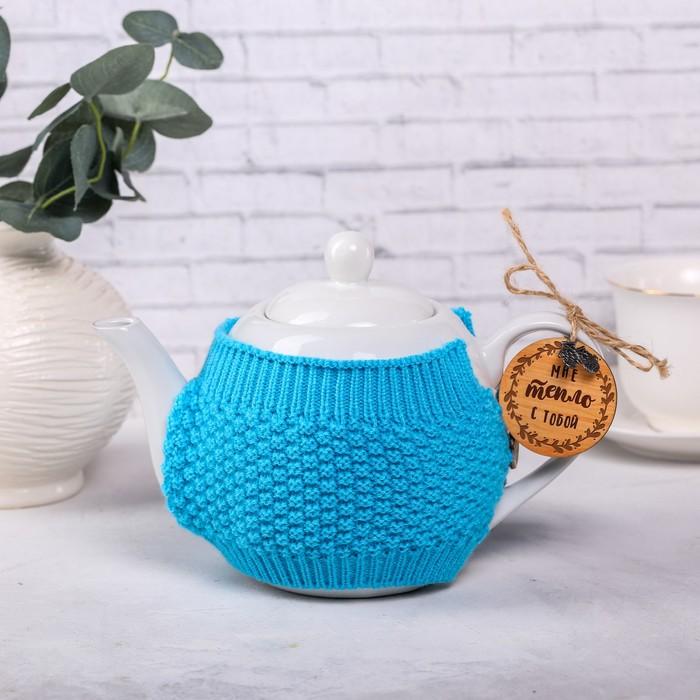 Чайник заварочный «Мне тепло с тобой», 900 мл