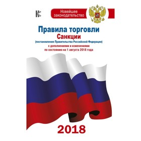 Правила торговли с изменениями и дополнениями по состоянию на 1 августа 2018 год Ош
