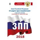 Закон Российской Федерации «О защите прав потребителей» с образцами заявлений по состоянию на 01.08.2018 г.