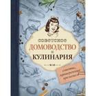 Советское домоводство и кулинарияСоветы, проверенные временем