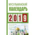 Мусульманский календарь на 2019 год. Хорсанд-Мавроматис Д.