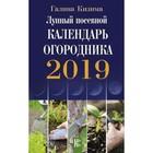 Лунный посевной календарь огородника на 2019 год. Кизима Г.А.