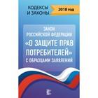 Закон Российской Федерации «О защите прав потребителей» с образцами заявлений на 2018 г.