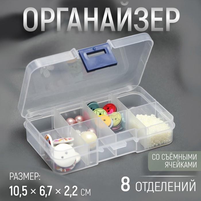 Органайзер для декора, со съёмными ячейками, 8 отделений, 10,5 × 6,7 × 2,2 см, цвет прозрачный
